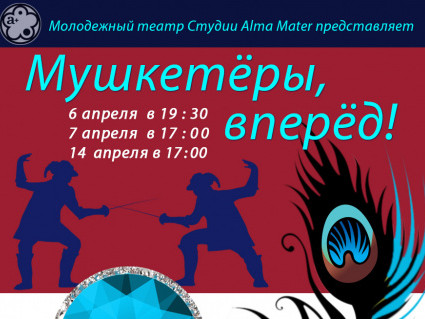 Musketeers, Charge! Event tickets - AlmaMater
