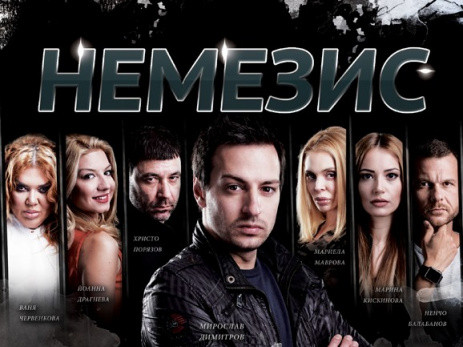 Немезис - български филм