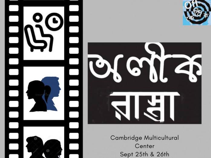 Aleek Raasta & Khelure - 2 Bengali Plays
