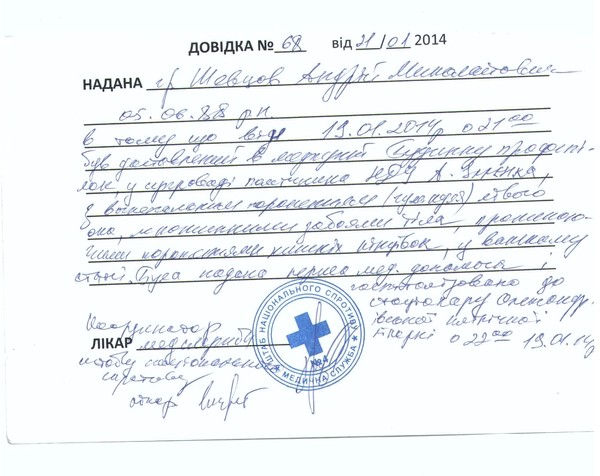 medical certificate from the Maidan Hospital: