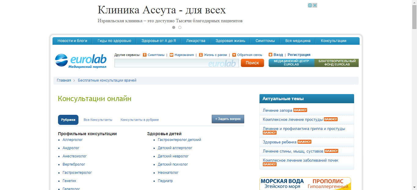 Онлайн консультування на сайті eurolab.ua