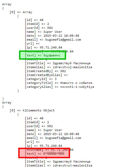JSON encoding breaks comments (Cyrillic) · Issue #218 · getk2/k2