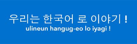We Speak Korean!