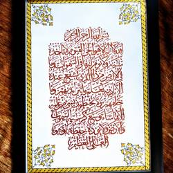 arabic calligraphy, 10 x 20 inch, fahima tp,10x20inch,ivory sheet,paintings,religious paintings,illustration paintings,street art,islamic calligraphy paintings,kerala murals painting,paintings for dining room,paintings for living room,paintings for bedroom,paintings for office,paintings for hotel,paintings for school,paintings for hospital,acrylic color,GAL03269145726