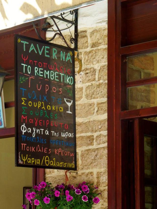 Greek wine taverna