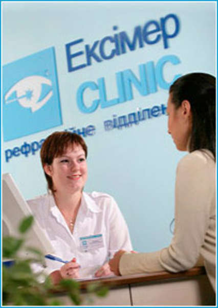 Excimer Eye Clinic - Kiev
