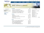 View More Information on Kotra (Korea Trade Centre)