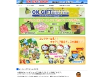 View More Information on O.K. Gift Shop 109 (Aust) Pty Ltd