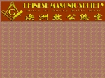 View More Information on Chinese Masonic Society