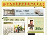 View More Information on Ming Yi Tang Traditional Chinese Medicine Centre