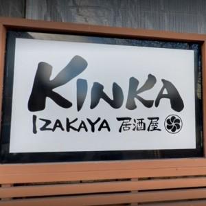 Kinka Izakaya Original - Food Truck in Toronto, Ontario