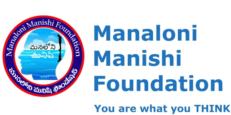 Manaloni Manishi Foundation (MMF) - You are what you THINK
