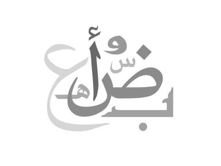 Department of Arabic and Islamic Studies