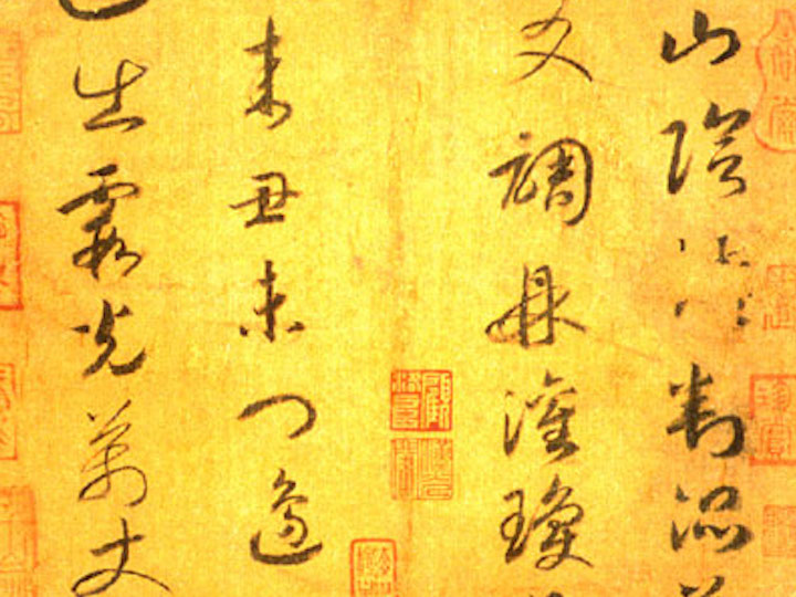 Classical Chinese poem