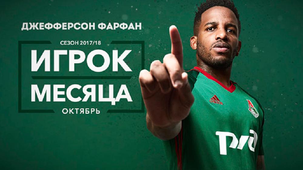 Jefferson Farfán: Lokomotiv vs. Sheriff por la Europa League