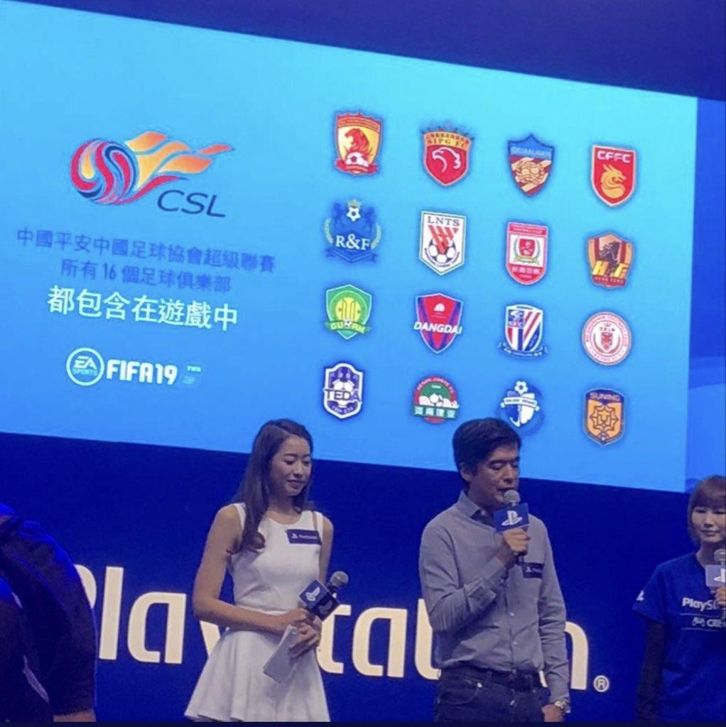 FIFA 19 CHINA
