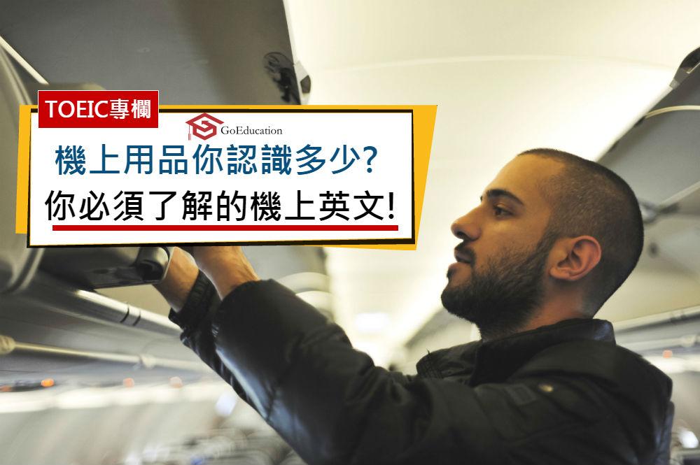 空姐空少必學英文