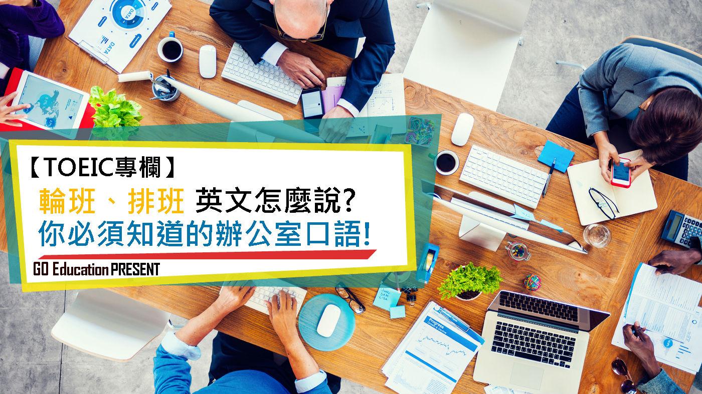 職場英文 單字-輪班、排班英文怎麼說?你必須知道的辦公室口語