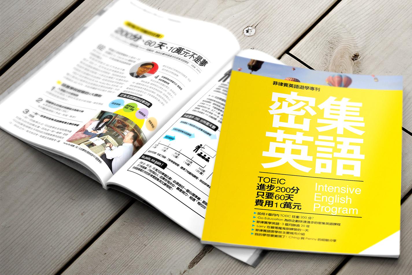 密集英語遊學專刊