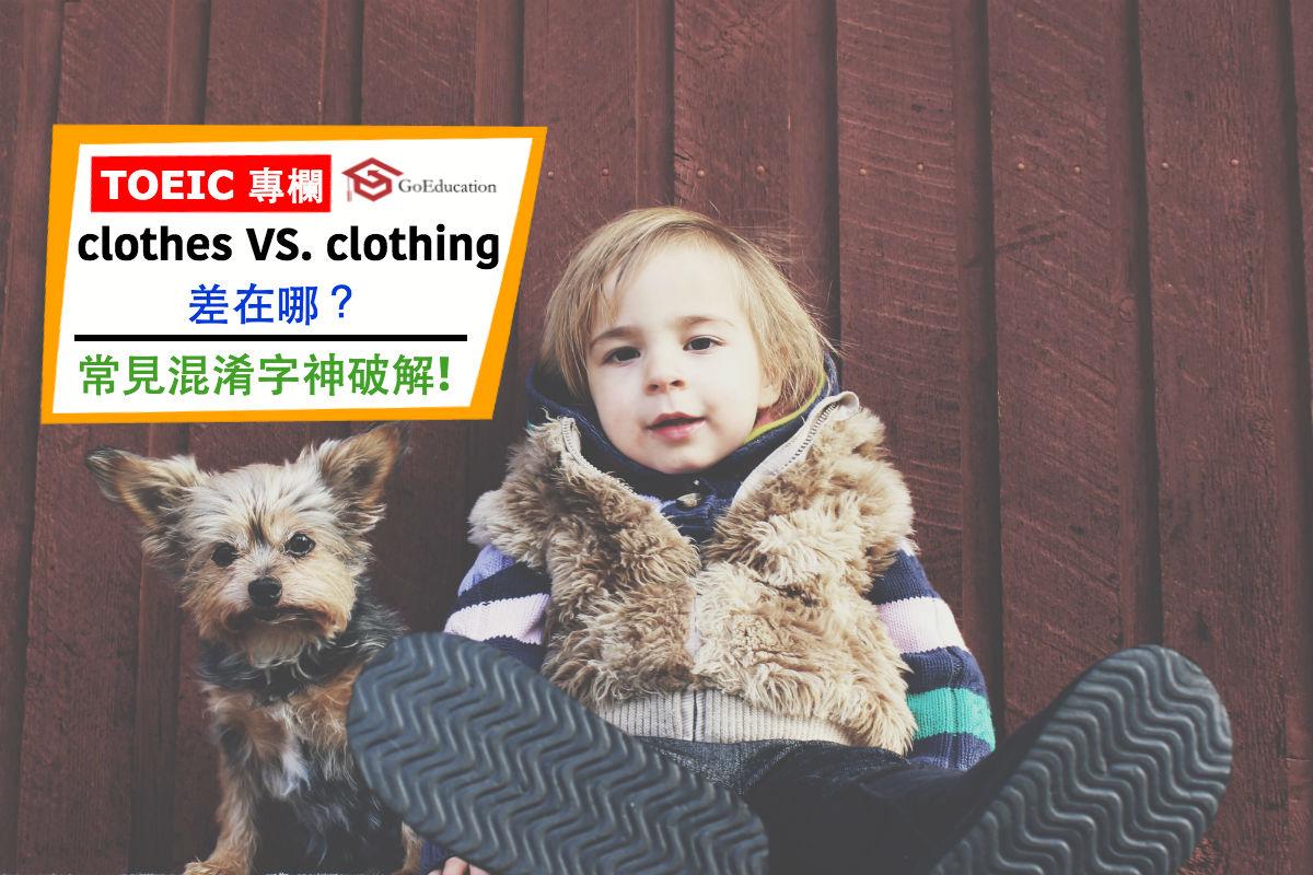 免費多益考古題 - clothing