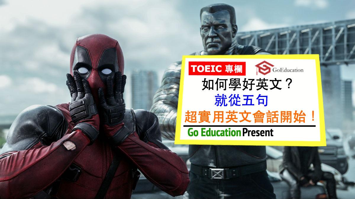 如何學好英文聽力-deadpool