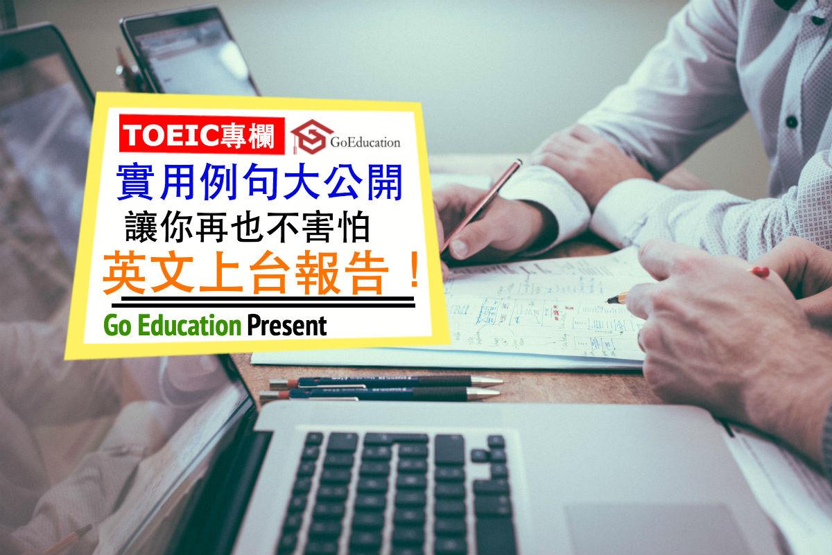 商用英文 課程-post