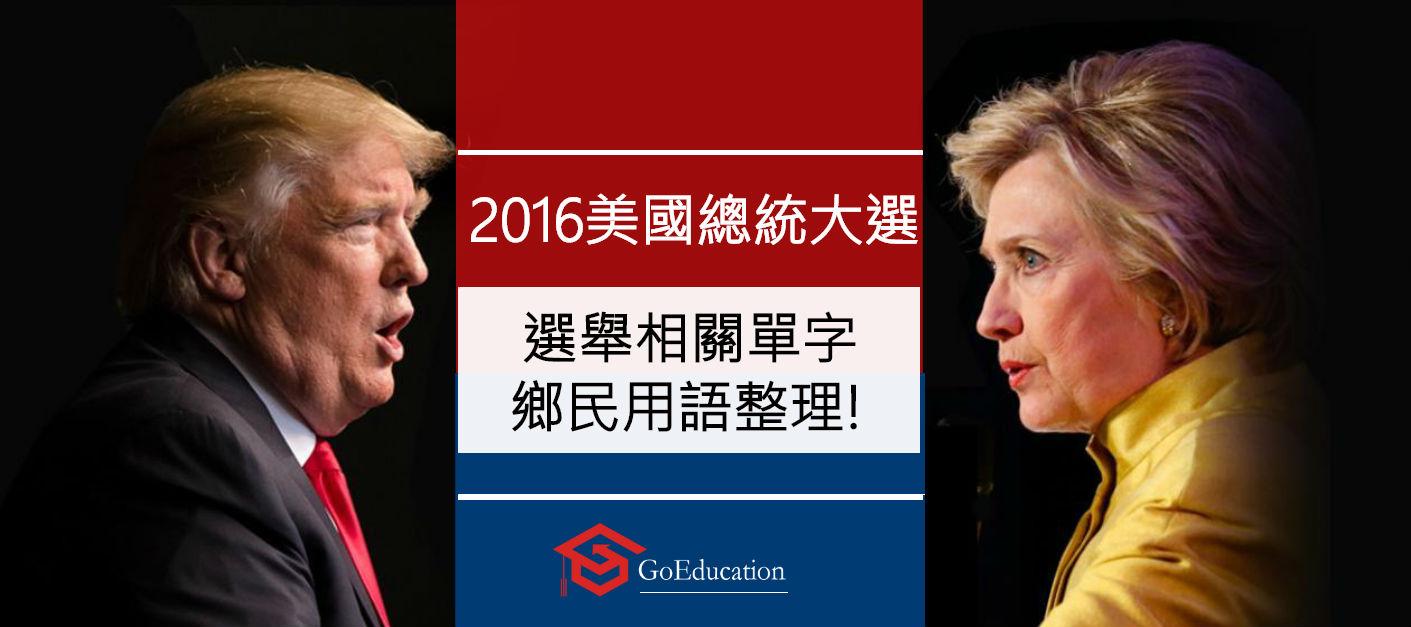 選舉英文-2016美國總統大選