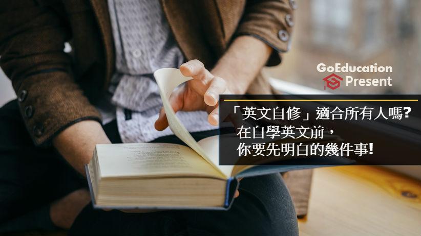 英文進修辦法