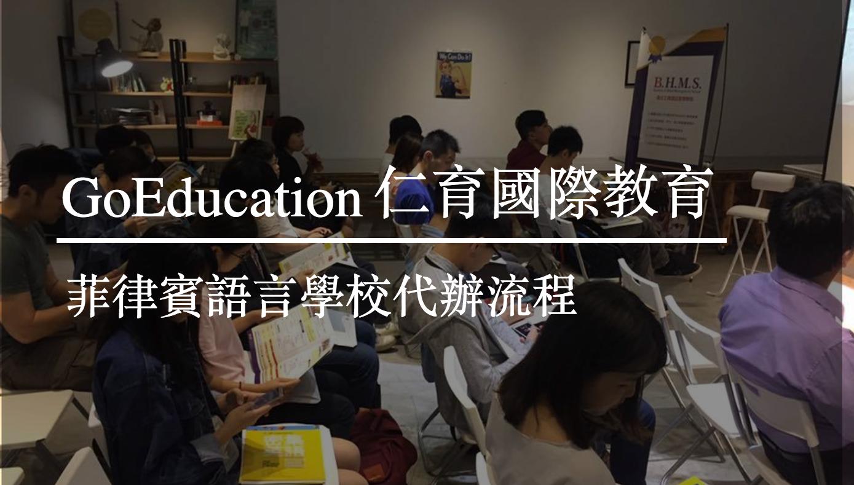 菲律賓語言學校代辦流程