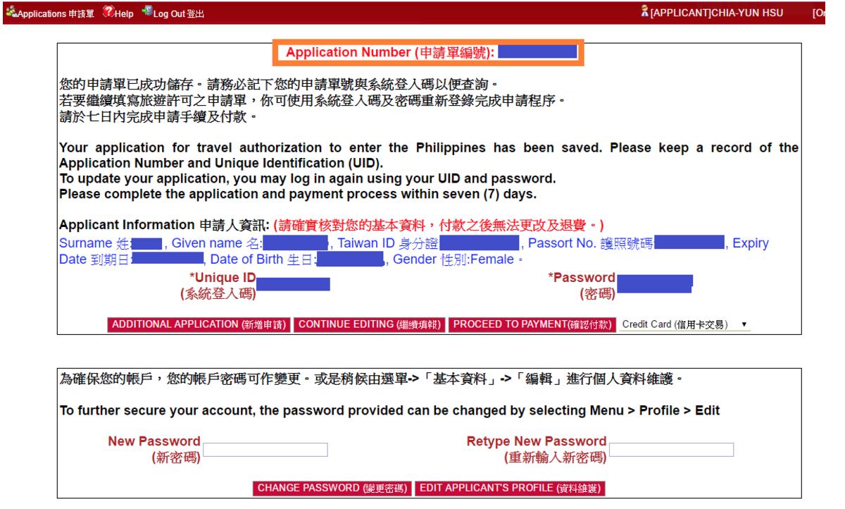 菲律賓遊學電子簽證進度查詢