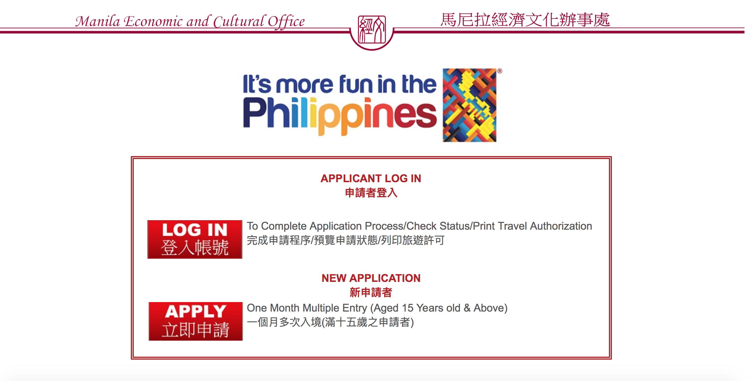 馬尼拉辦事處簽證申請