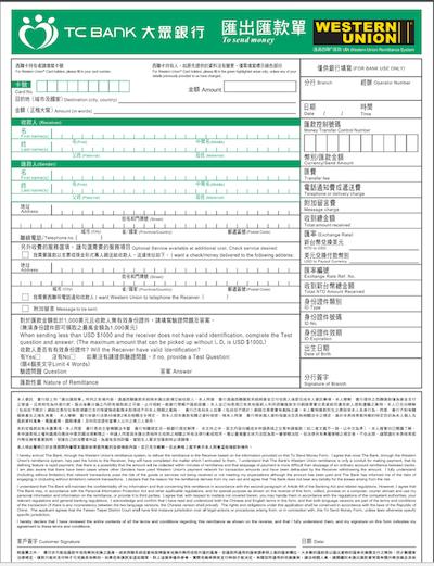 西聯銀行匯款單