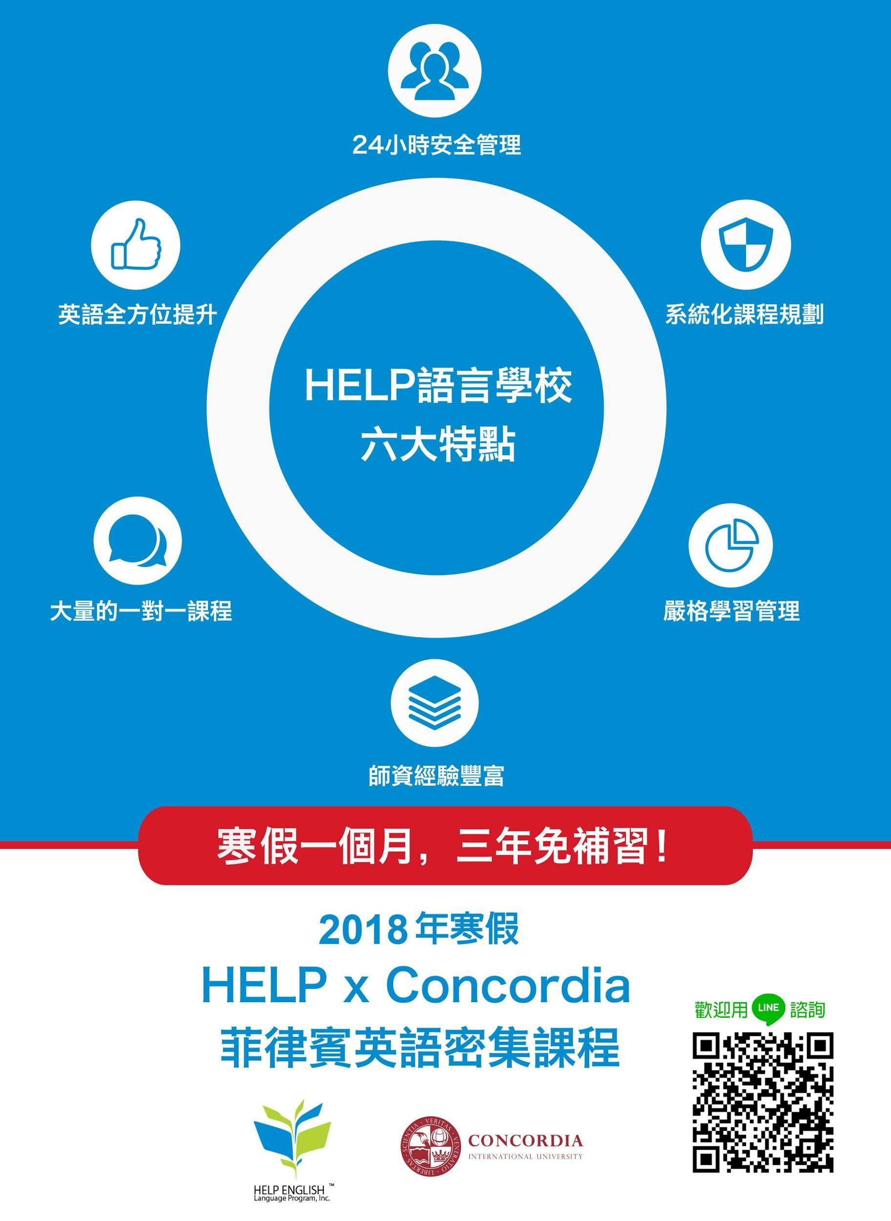 HELPx Concorida 2018寒假密集英語專班菲律賓遊學