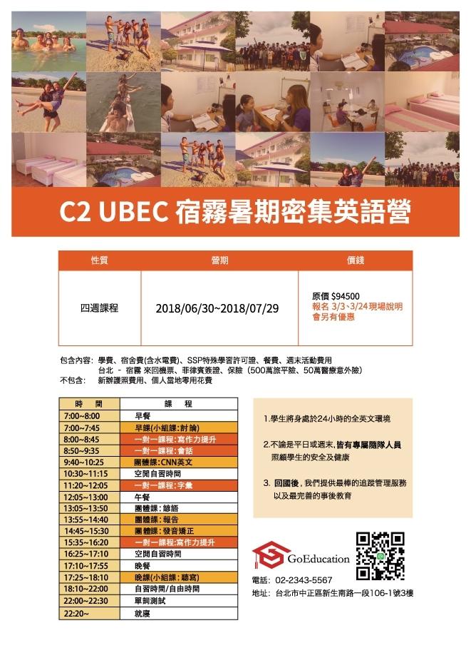 C2 UBEC 暑期密集英文營
