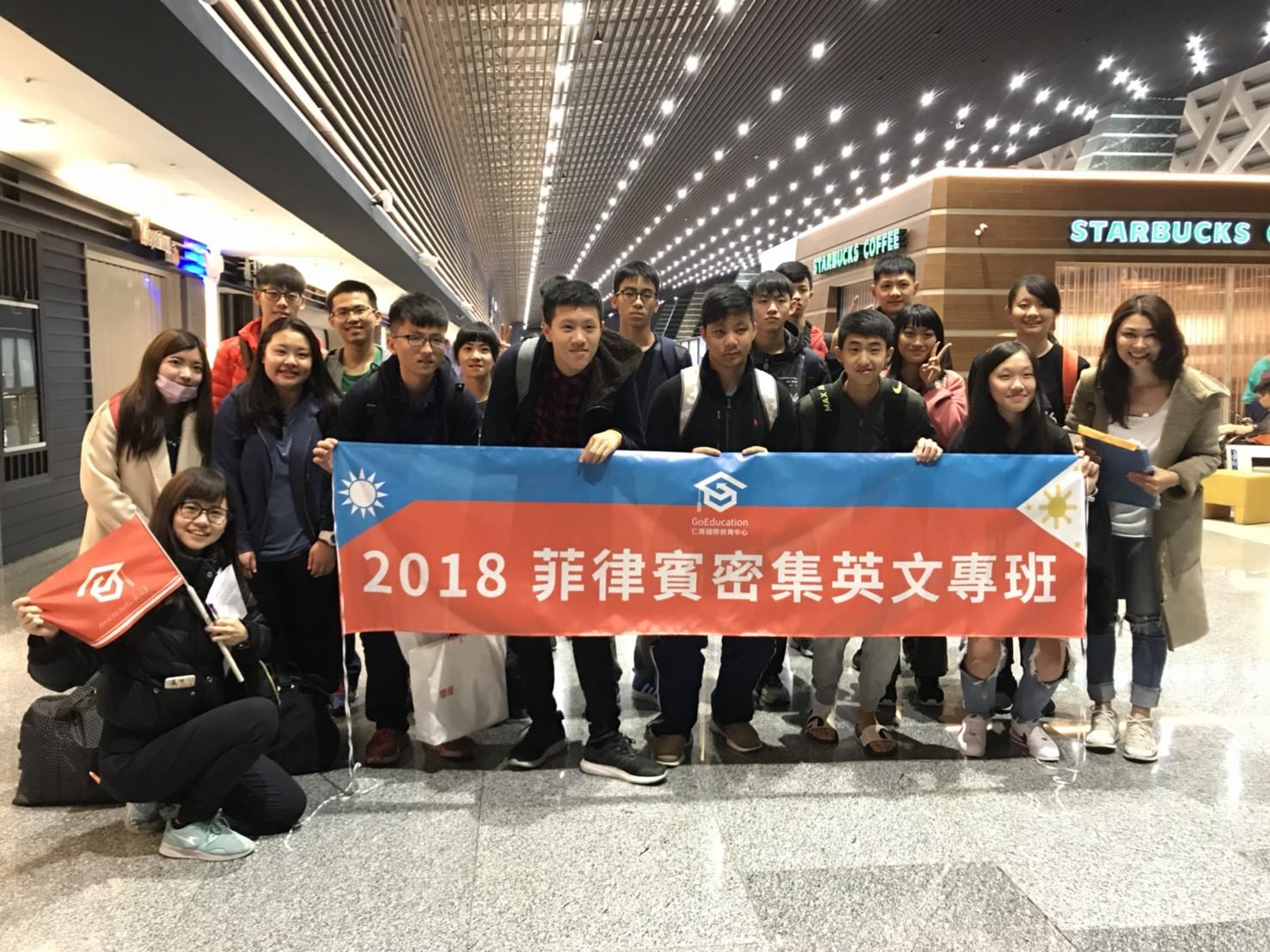 2018菲律賓密集英文班