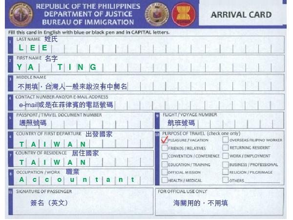 菲律賓入境卡