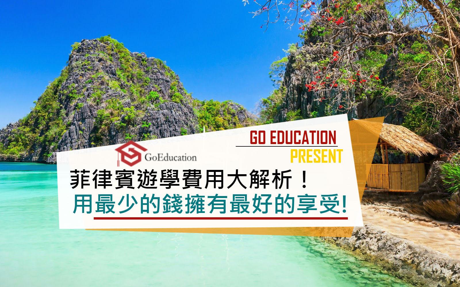 菲律賓遊學-薄荷島
