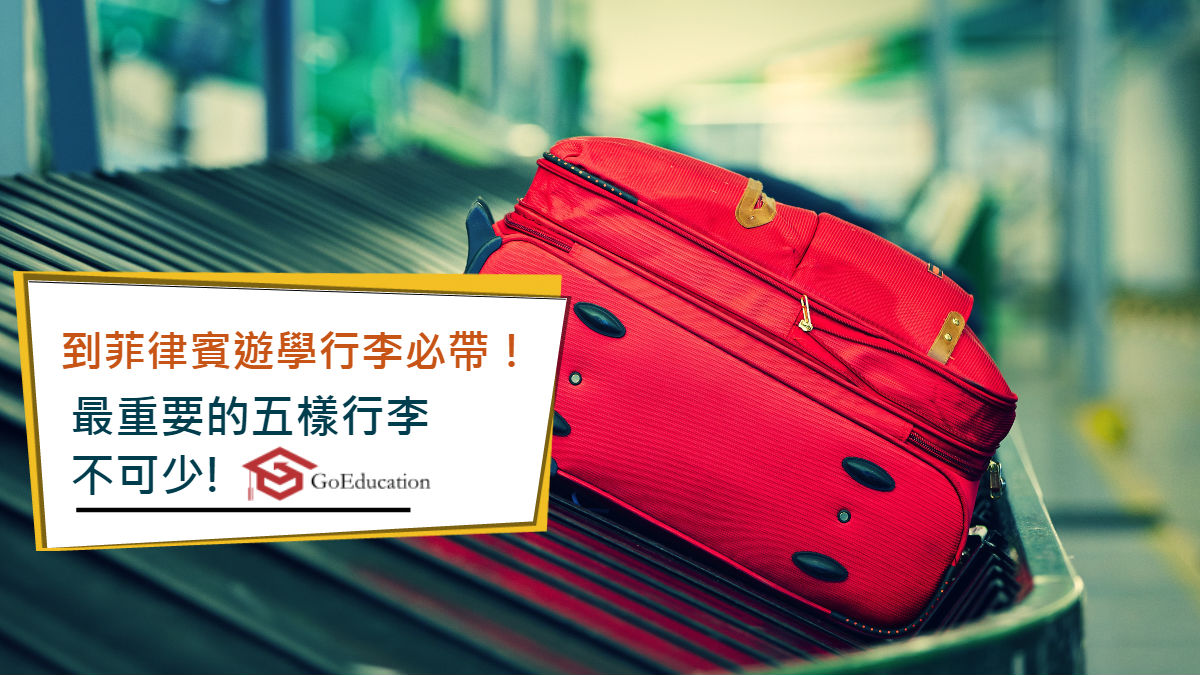 行李-菲律賓遊學行李必帶