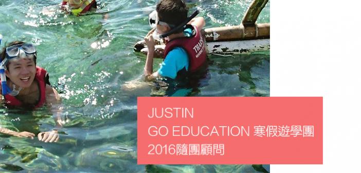 暑期親子遊學-justin企劃