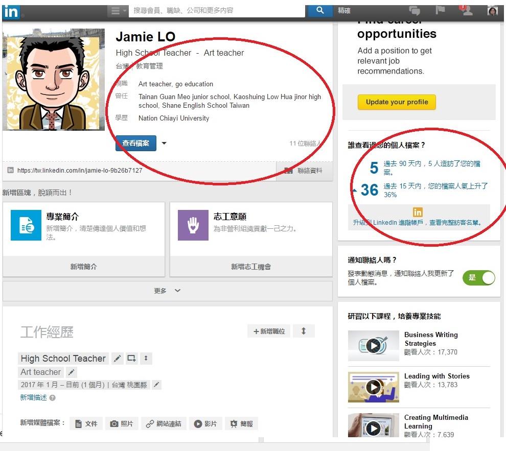 linkedin 找工作個人履歷頁