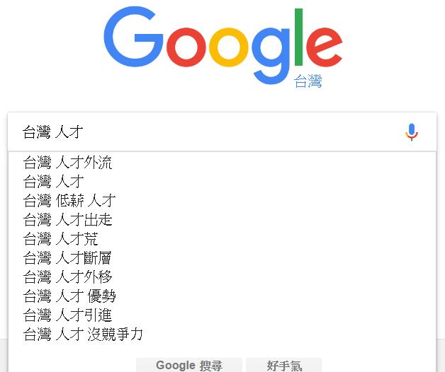台灣人才流出