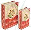 _BOOK BOX CJ 2PC CHRISTMAS OLDWAY 27x18x7cm