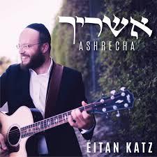 Ashrecha, eitan katz new album Eitan on the cover smiling with guitar