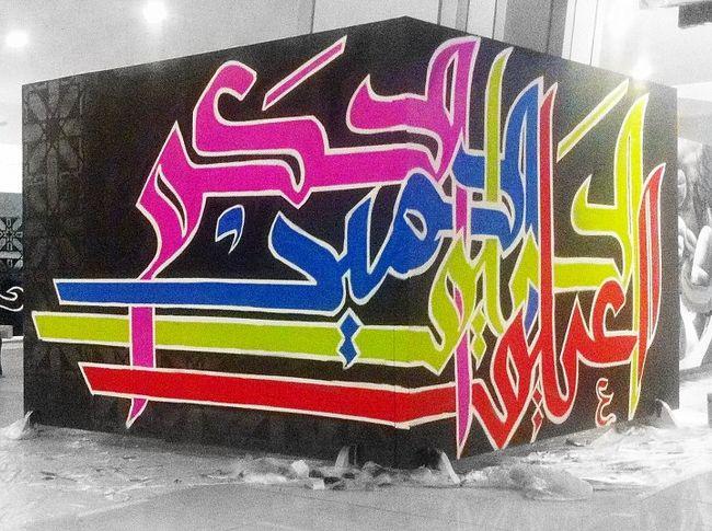 Piece Par Enzo - Djeddah (Arabie Saoudite)