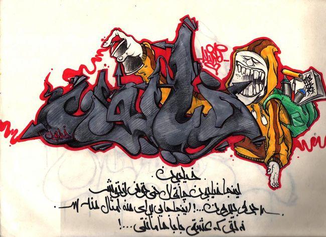 Sketch Par Ali Fj - Mashhad (Iran)