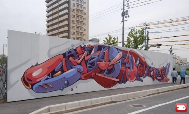 Piece Par Suiko - Hiroshima-shi (Japon)