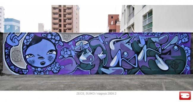 Piece Par Suiko - Nagoya-shi (Japon)