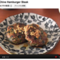 Yummy Chive Hamburger Steak - Video Recipe (voting deadline is 9/30 JPN time)