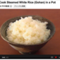 How to Cook Steamed White Rice (Gohan) in a Pot - Video Recipe