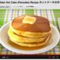 How to Make Hot Cake (Japanese Pancake) - Video Recipe